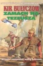 Okładka książki Zamach na Tezeusza