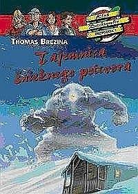 Okładka książki Tajemnica śnieżnego potwora