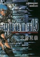 Ghost in the Shell 1.5: Human-Error Processer