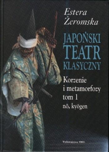 Okładka książki Japoński teatr klasyczny. Korzenie i metamorfozy tom 1, nō, kyōgen