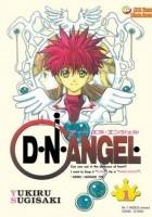 D.N.Angel tom 1