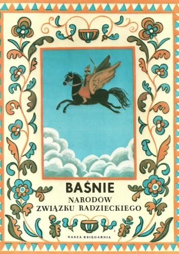 Okładka książki Baśnie narodów Związku Radzieckiego