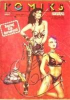 Komiks Fantastyka 1-2/10-11 '90 - Raczej dla dorosłych