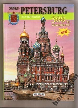 Okładka książki Sankt-Petersburg i jego przedmieścia