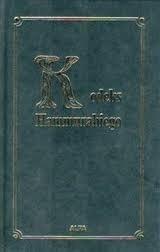 Okładka książki Kodeks Hammurabiego