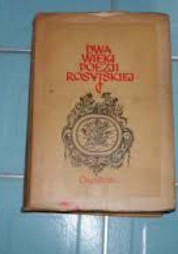 Okładka książki Dwa wieki poezji rosyjskiej antologia