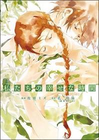 Okładka książki Watashitachi no Shiawase na Jikan