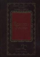 Robinson Kruzoe (według Daniela Defoe)