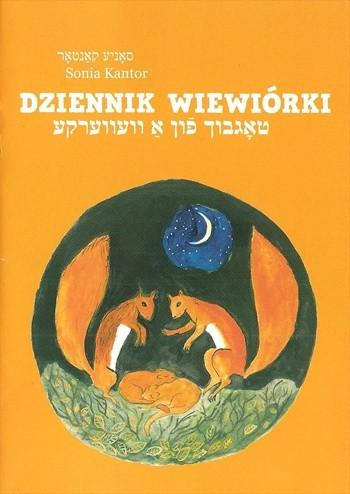 Okładka książki Dziennik wiewiórki