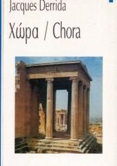 Okładka książki Χώρα / Chora Jacques Derrida