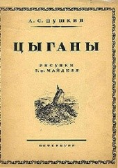 Okładka książki Cyganie Aleksander Puszkin