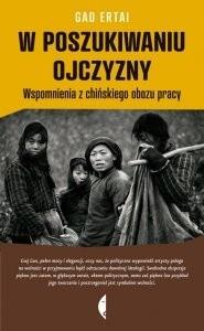 Okładka książki W poszukiwaniu ojczyzny. Wspomnienia z chińskiego obozu pracy Gao Ertai