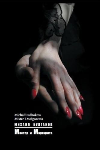 Okładka książki Мастер и Маргарита Michaił Bułhakow