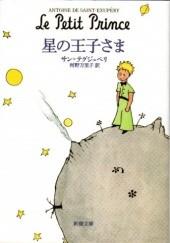 Okładka książki 星の王子さま Antoine de Saint-Exupéry
