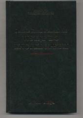 Okładka książki Wstęp do encyklopedii Jean le Rond d'Alembert