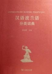 Okładka książki Chińsko-polski słownik tematyczny Yin Xiangfeng
