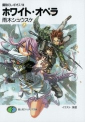 Okładka książki Chrome Shelled Regios 07 - White Opera (novel) Syusuke Amagi