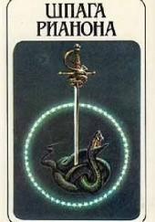 Okładka książki Шпага Рианона Leigh Brackett