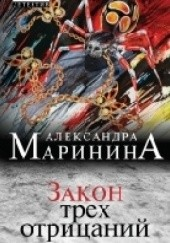 Okładka książki Закон трёх отрицаний Aleksandra Marinina