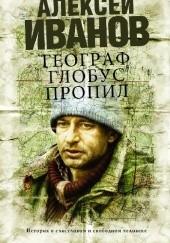 Okładka książki Географ глобус пропил Aleksiej Iwanow