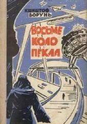 Okładka książki Восьме коло пекла Krzysztof Boruń