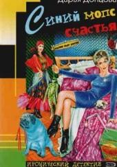 Okładka książki Синий мопс счастья Daria Doncowa