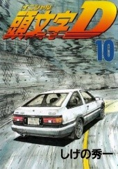 Okładka książki Initial D 10 Shuuichi Shigeno