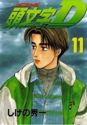Okładka książki Initial D 11 Shuuichi Shigeno