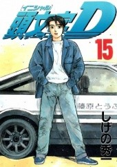 Okładka książki Initial D 15 Shuuichi Shigeno