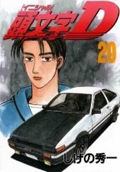 Okładka książki Initial D 20 Shuuichi Shigeno