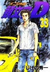 Okładka książki Initial D 33 Shuuichi Shigeno