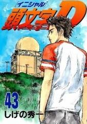 Okładka książki Initial D 43 Shuuichi Shigeno