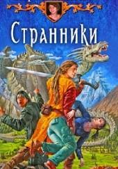 Okładka książki Странники Kira Izmajłowa