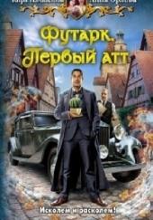 Okładka książki Футарк. Первый атт Kira Izmajłowa,Anna Orłowa