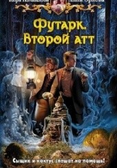 Okładka książki Футарк. Второй атт Kira Izmajłowa,Anna Orłowa