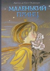 Okładka książki Маленький принц Antoine de Saint-Exupéry