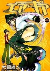 Okładka książki Air Gear 2 Ito Oogure