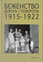 Okładka książki Bieżeństwo. Droga i Powroty. 1915-1922 Doroteusz Fionik