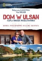 Okładka książki Dom w Ulsan, czyli nasze rozlewisko Małgorzata Kalicińska,Vlad Miller