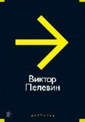 Okładka książki Повести, эссе и психические атаки Wiktor Pielewin