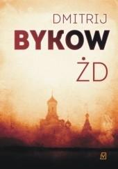 Okładka książki ŻD Dmitrij Bykow