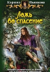 Okładka książki Ложь во спасение Karina Pjankowa