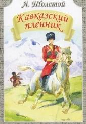 Okładka książki Кавказский пленник Lew Tołstoj