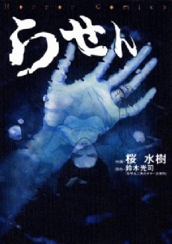 Okładka książki Rasen Suzuki Koji