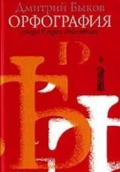 Okładka książki Ortografia Dmitrij Bykow