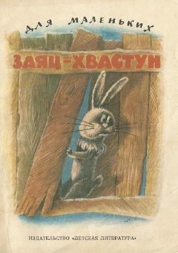 Okładka książki Заяц-хвастун O. Kapica