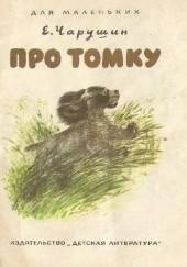Okładka książki Про Томку. Рассказы