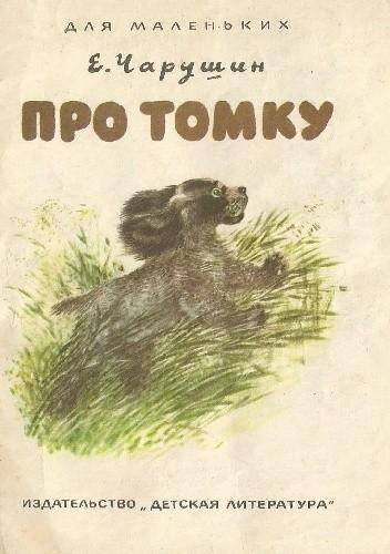 Okładka książki Про Томку. Рассказы Eugeniusz Czaruszyn