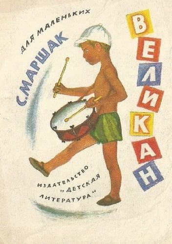Okładka książki великан Samuel Marszak