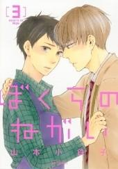 Okładka książki Bokura no Negai #3 Kotetsuko Yamamoto